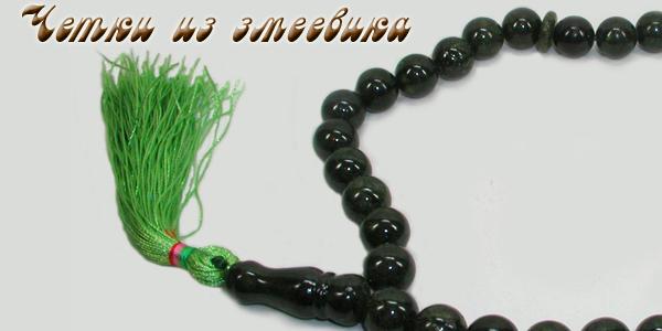 Четки из змеевика – изделие с особой энергетикой. Изделия из змеевика