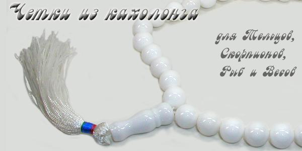 Изделие из женского камня – четки из кахолонга. Купить изделия из кахолонга