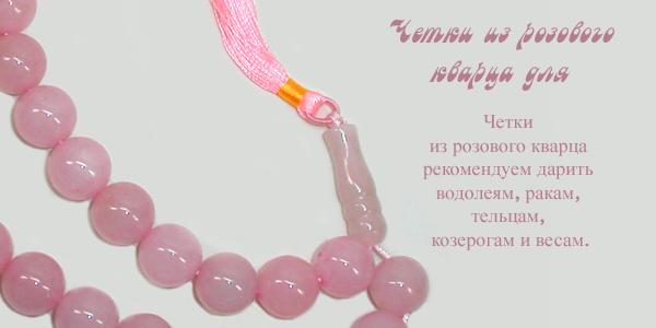 Четки из розового кварца — изделие, приносящие любовь